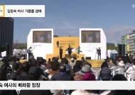 [위아자] 김정숙 여사의 팔찌 220만원, 베라왕 정장 30만원