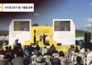 """[2017 위아자 나눔장터 경매 오후 2시 현재] """"워너원 모자의 주인공은 나야 나"""""""