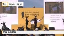 김정숙 여사 팔찌 220만원, 강다니엘 모자 240만원에 낙찰