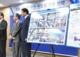 """""""인천 구도심에 매년 2000억원씩 1조원 투입해 주거환경 개선"""