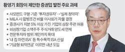 """황영기 """"혁신성장 위해 자본시장서 벤처 키워야"""""""