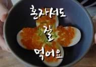[라이프 스타일] 겨자 소스 버무린 노른자에 연어알 살짝 … 맵싸한 '악마의 계란'