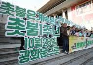 """촛불 1주년 집회 """"청와대 앞으로"""" VS """"국회 앞으로"""" 갈등"""