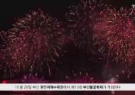 [굿모닝 내셔널]부산 광안리 호텔 28일 밤 빈방 없는 이유?