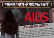 부산 에이즈 감염자 878명…80명은 연락두절돼 관리비상