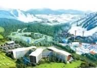 [건설명가] 사계절 관광지, 동계올림픽 개최지 … 10년간 연 7% 확정수익 보장