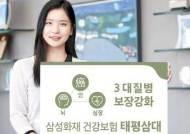 [함께하는 금융] 다양한 위험 걱정되면 통합보험으로 3대 질병 보장하는 '태평삼대'도 인기