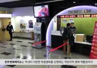[굿모닝내셔널]'웰메이드 외국명화' 즐감하는 전주영화제작소