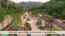 [굿모닝 내셔널] 공룡들 꿈틀꿈틀 … 쥐라기공원 온 듯