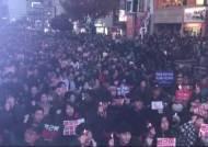 적폐 청산, 국감 파행 … 한국정치는 촛불에 답하지 못했다