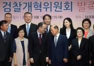 """검찰개혁위, '과거사조사위' 설치 권고…검찰총장 """"수용"""""""