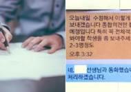 """""""의존적""""→""""배려심"""" 유력자 자녀 학생부 알아서 바꾼 교장"""