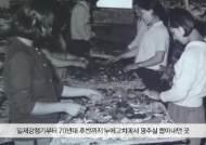 [굿모닝내셔널] 일제강점기 잠사공장이 문화공간으로 변신