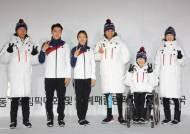 '애국가 가사'가 옷에 담겼다...평창 올림픽 선수단복 공개
