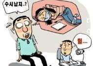 """['무빠' 대입 설명서④] """"'수시 납치'에서 딸을 지키려면"""""""