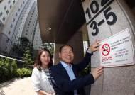 내달 3일부터 금연아파트서 흡연 적발되면 과태료 5만원