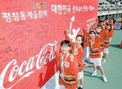 [issue&] 스포츠 스타,청소년들 함께 모여 '평창올림픽 성공 기원'