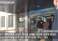 윤송이 부친 살해범, 범행 전 '고급주택·위치추적' 검색