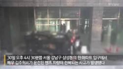 """""""70년대 설계구조라 안전에 취약"""" 입방아에 오른 김주혁 차량"""