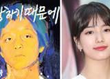 [영상] 故 <!HS>유재하<!HE> 30주기…수지 '사랑하기 때문에' 리메이크