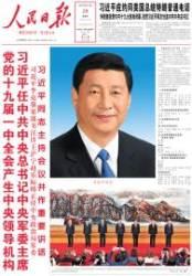 시진핑 지도부가 다시 입당선서를 한 이유는?