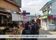 """[굿모닝 내셔널] """"갯배 타고 함경도 음식 맛보러 가자"""" 팔도 관광객 북적북적"""