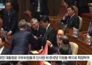 정부 규탄 현수막 든 한국당 의원에 악수 청한 문 대통령