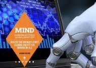 글로벌시장 대상으로 AI가 모든 투자 결정하는 ETF 나왔다