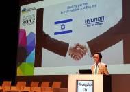 현대차, 이스라엘에 미래차 기술 거점 구축…수천억 투자 예상