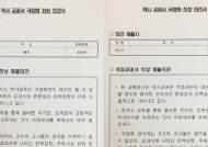 檢, '역사교과서 국정화 여론조작' 학부모단체 등 압수수색