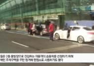 김포공항 주차 맡기니 조폭이···범퍼 박고도 '나몰라라'