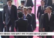 """한국당, 상복 차림에 현수막 들고 """"방송장악 저지"""" 시위"""
