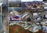 평창동계올림픽, 4일 대회시설 완공 선언