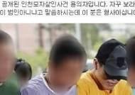 """""""가족 위협까지"""" 강제 얼굴 공개돼 범인 오해받는 경찰들"""