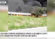 불붙은 윤활유통 70개, 폭탄처럼 차량 9대 덮쳤다