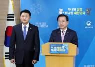 """김부겸 행안부 장관 """"국빈 안전 위협행위 엄정 대응할 것"""""""