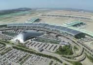 인천공항 2터미널 내년 개장, 지하엔 130km 물류활주로