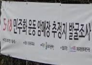 """[르포] """"밟혀 죽다니""""…'5·18 가마니 시신' 광주교도소 발굴 시작"""