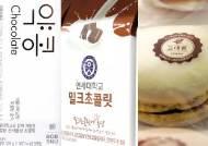[서소문사진관]'고려대 빵','서울대 초콜릿' 수능 D-9, 이런 선물 어때요?
