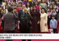 """한미 정상회담…文 """"25년 만의 국빈 방문 환영"""" 트럼프 """"너무도 아름다운 환영식"""""""