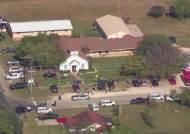 텍사스 교회 총기 난사 26명 사망 … 일가족 8명 참변도