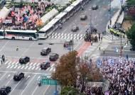 반트럼프 시위대 몰려들자, 문재인 정부 첫 차벽 등장