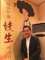"""'기생=성노리개'는 일본의 왜곡, """"기생은 전통문화 아이콘"""""""