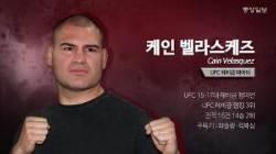 다시 한 번 UFC 최고의 자리를 꿈꾸는 케인 벨라스케스