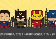 """""""걸리면 3대가 망한다는데"""" 네티즌들 걱정 부른 정의당 포스터"""