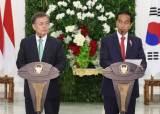 문 대통령, 인니와 '특별 전략적 동반자 관계' 격상…'신남방정책' 공식 천명