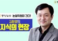 """[논설위원이 간다] """"유전자가위 … 실패해도 한국에서 하겠다"""""""