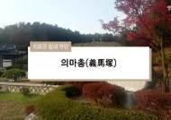 [르포]광해군이 이름 하사한 의로운 말의 무덤 스토리