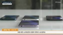 [J report] 테트리스처럼 부품 차곡차곡 … '날씬한 폰' 비결이죠
