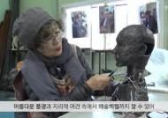 [굿모닝 내셔널] 지리산 산골에 퍼진 '예술의 향기'